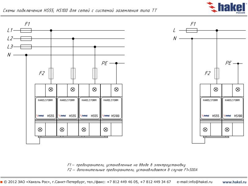 схема подключения HS55 для