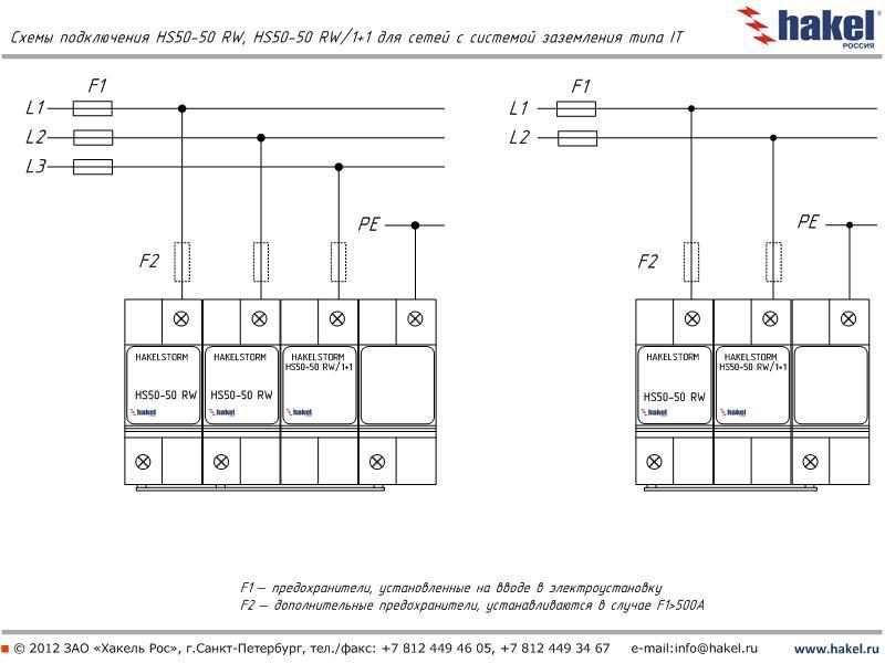 схемы подключения HS50-50