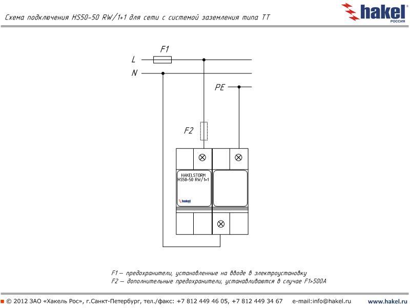 схема подключения HS50-50