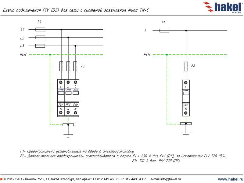 схема подключения PIV (DS) для