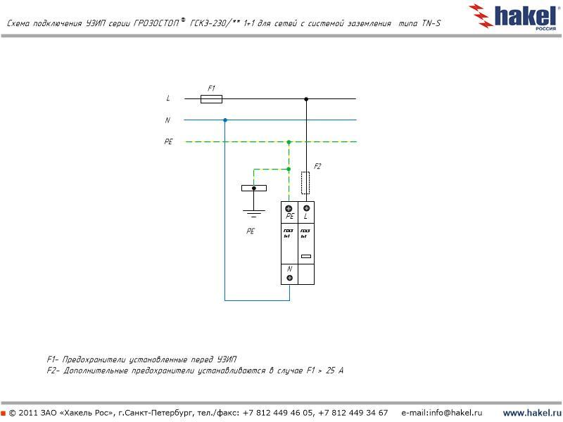 схема подключения УЗИП серии